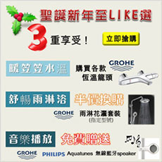 Grohe Thermo Promotion