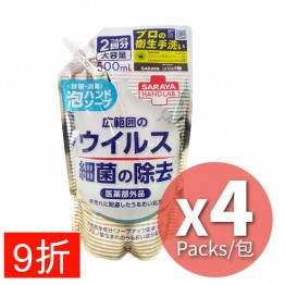 日本製 SARAYA HandLab 抗菌泡沫潔手液 500ml (4包裝)