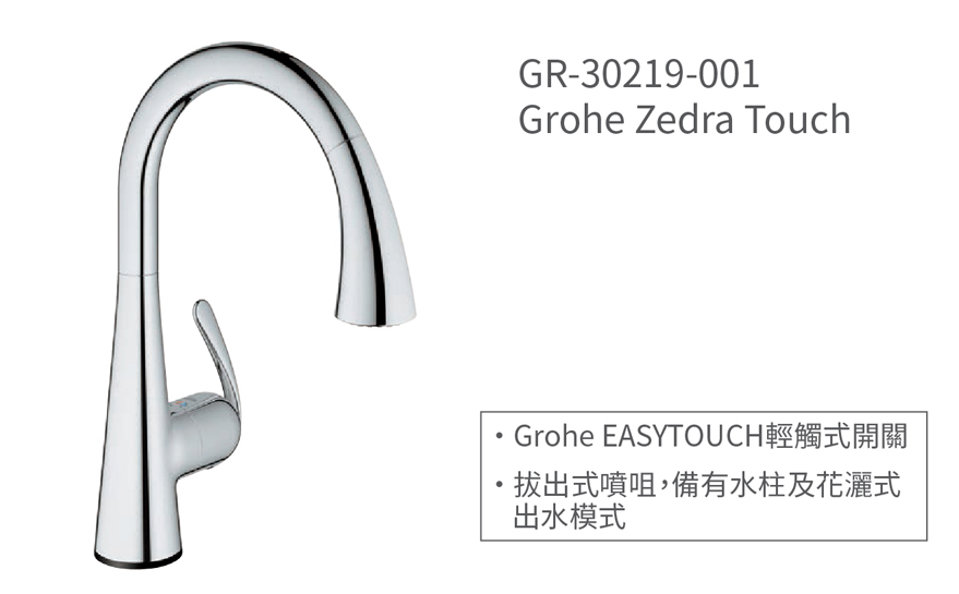 grohe zedra touch 30219 001. Black Bedroom Furniture Sets. Home Design Ideas