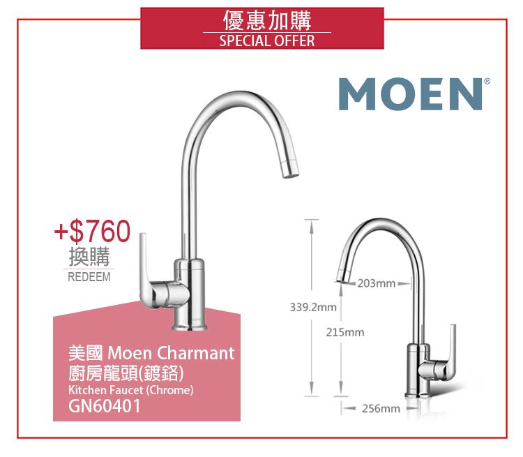 EP-MOEN-GN60401.jpg