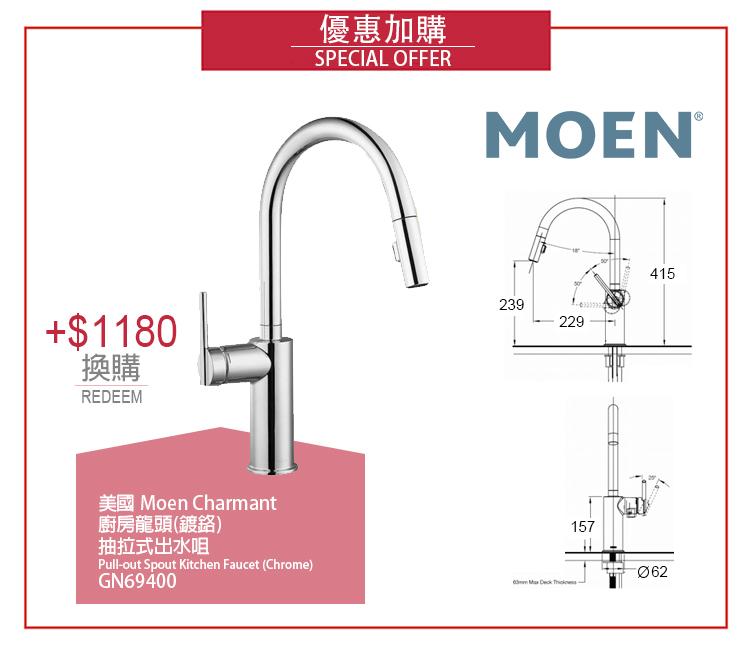 EP-MOEN-GN69400.jpg