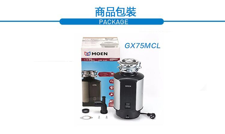moen_Food_Disposer_gx75mcl